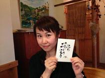 松井亮子さん