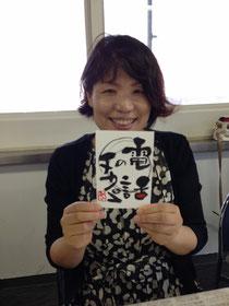 今津久子さん