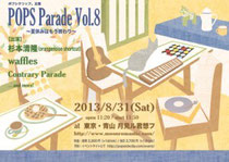 POPS Parade Vol.8
