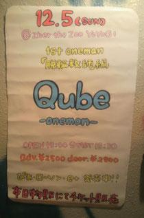 ワンマン Qube