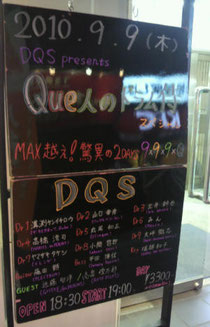 DQS Drums Quick Service