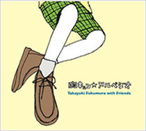胸キュン☆アルペジオ~Takayuki Fukumura with Friends胸キュン☆アルペジオ~Takayuki Fukumura with Friends