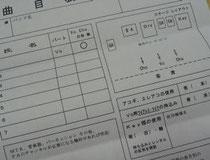 songlistpaper