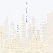 山田稔明/あさってくらいの未来