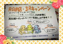 Rのお店 3Rキャンペーン