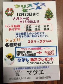 マツエ時計店クリスマスセール
