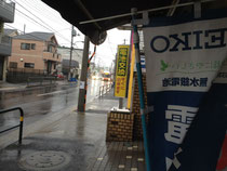 マツエ時計店前の雨