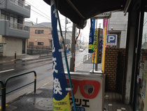 雨のなかのマツエ時計店