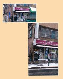 マツエ時計店、雪の日の店の前