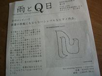 Ame to Q jitsu