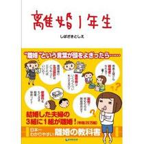 「離婚1年生」2011年9月30日発売