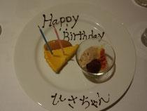 先日、友人が赤坂でお祝いしてくれました