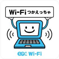 Wi-Fi つかえっちゃ