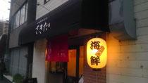 北九州市小倉北区 飲食店 店舗 ローコスト 低コスト リフォーム 改装