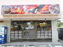 北九州市小倉南区 店舗 リフォーム 設計