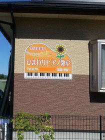 ひまわりピアノ教室様看板