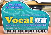 Vocal教室様看板