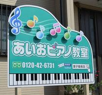 3Dパネルピアノサイン