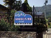 なかむらピアノ教室様看板