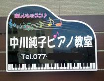 中川ピアノ教室様看板
