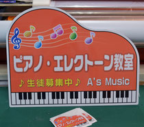 A's Music様看板