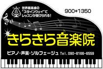 ピアノサインレイアウト案提出
