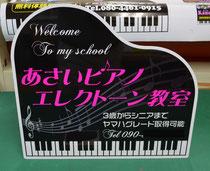 あさいピアノ・エレクトーン教室様看板