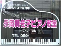 永岡ピアノ教室様看板