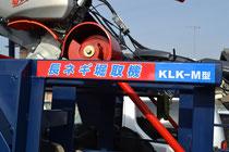 長ネギ掘取機 KLK-M型
