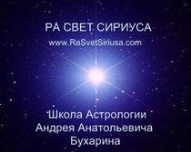 Школа Астрологии Андрея А.Бухарина