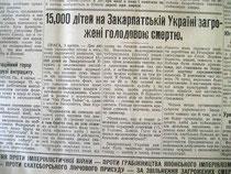 Фото 12.5. 15000 детям в Закарпатье угрожает голодная смерть