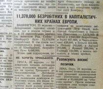 Фото 12.4. 11 378 000 безработных в капитал. странах Европы