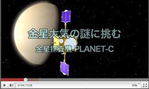 Screenshot des offizieleln Jaxa Videos