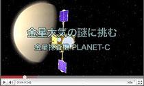 Screenshot des offizieleln Jaxa Videos