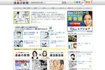 Screenshot der heutigen Manga News