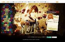 Screenshot der Homepage des TV Dramas
