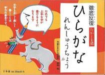 Buchcover des Hiragana Übungsbuches