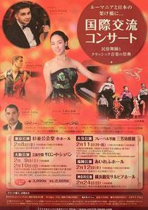 ルーマニアと日本の架け橋に~民俗舞踊とクラシック音楽の祭典🎵