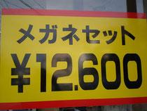 メガネセット¥12,600 桐生(株)福田時計店