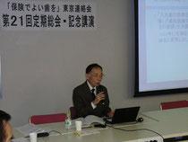 「保険でよい歯を」東京連絡会総会2013