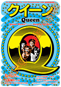 queen,freddie mercury,brian may,john deacon,roger taylor,bohemian rhapsody,killer queen,jazz,classic rock,glam,queen poster,a kind of magic,play the game,live killers,we are the champion,radio ga ga