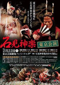 石見神楽東京公演20140222