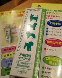 只今、コースご利用のわんちゃんの為にこちらのドックハピネスを使用した口腔ケアをサービスで行っております😃。(歯磨きを嫌がらないわんちゃんに限ります🙂)こちらの商品も販売致しております。効果を実感してください😆