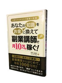 あなたの知識をお金に換えて副業講師で月10万円稼ぐ!