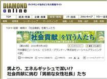 2010年5月18日 ダイヤモンド・オンライン