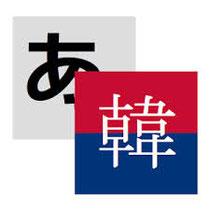 英会話 大阪、中国語教室、韓国語教室、マンツーマンならiTOP英中韓会話!