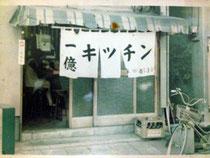 創業当時の赤坂の店