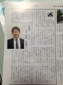 愛媛経済レポート0415