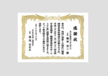 表彰状、感謝状、証書、賞状など様々なタイプの賞状を取り扱っております。用途に合わせて、ロゴ印刷や朱印、手書きスペースを開けるなど、細かなご要望にもお応えします。オンデマンドで高画質かつ短納期で対応いたします。