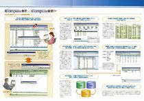 「iCompass」ソフトイメージ